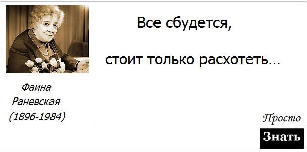 Фаина Раневская о желаниях