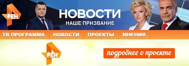 РенТВ официальный сайт