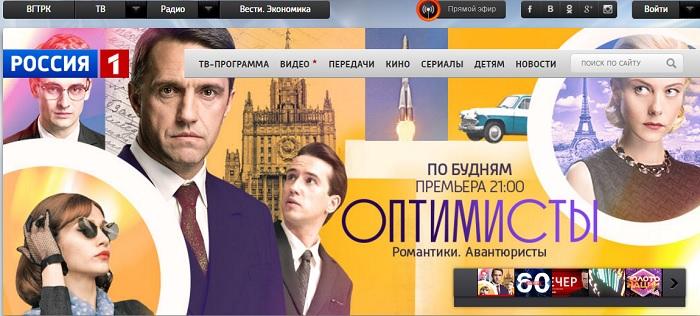 Россия телеканал официальный сайт