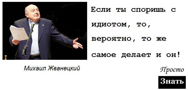 Михаил Жванецкий цитаты