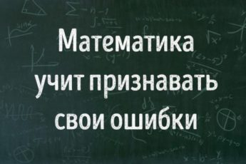 Математика учит признавать свои ошибки