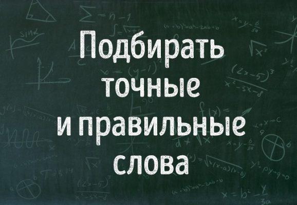 математика учит подбирать точные слова