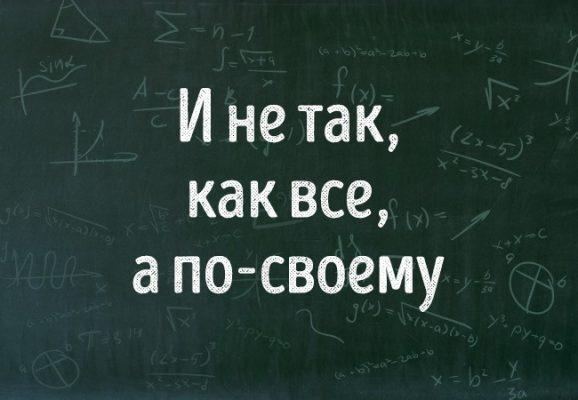 математика учит поступать по-своему