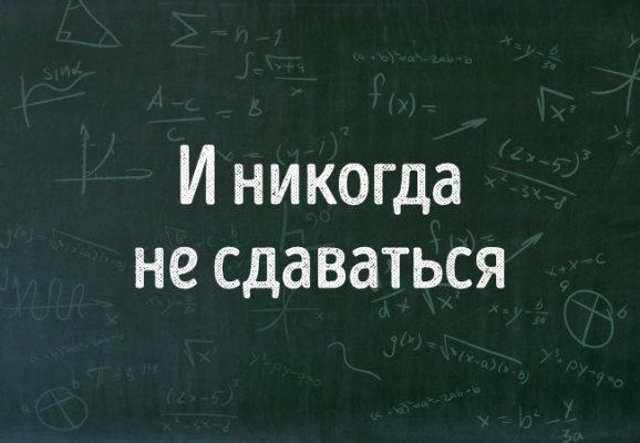 математика учит никогда не сдаваться