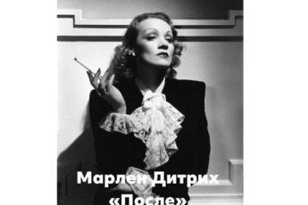 Марлен Дитрих Голливуд