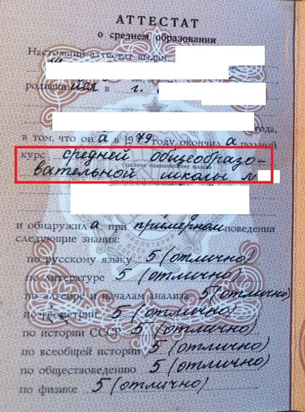 Аттестат Средняя общеобразовательная школа